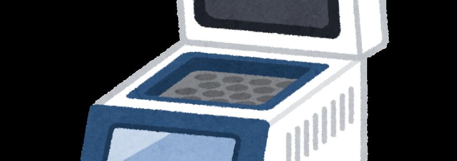 PCR検査!